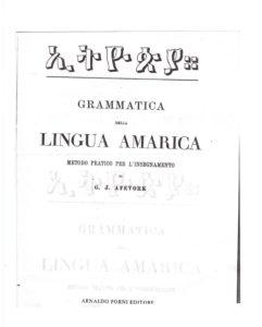 Grammatica della Lingua Amarica